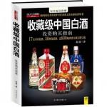 收藏级中国白酒投资