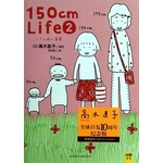 高木直子纪念版:150CM LIFE 2