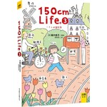 高木直子纪念版:150CM LIFE 3