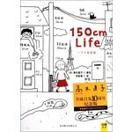 高木直子纪念版:150CM LIFE 1