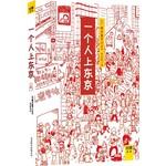 高木直子纪念版:一个人上东京