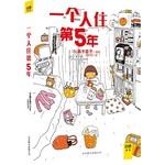 高木直子纪念版:一个人住第5年