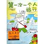 高木直子纪念版:第一次一个人旅行