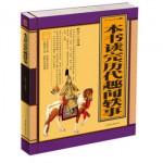 一本书读完历代趣闻轶事(单色线装)