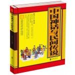 中国神话与民间传说