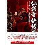 仙剑奇侠传.3