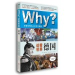 Why?近看世界:德国