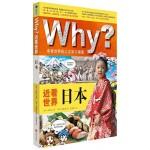 Why?近看世界:日本