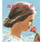 启发精选世界优秀畅销绘本-海伦的大世界  海伦·凯勒的一生