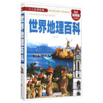 少儿必读经典:世界地理百科