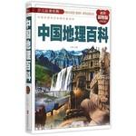 少儿必读经典:中国地理百科