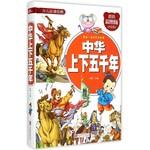 少儿必读经典:中华上下五千年