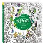 绿野仙踪:一本回归自然的涂色书