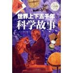 世界上下五千年科学故事(超值全彩白金版)