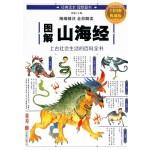图解山海经(全彩图解典藏版)