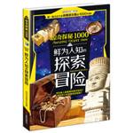 惊奇探秘1000:鲜为人知的探索冒险