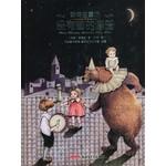 安徒生童话:没有画的画册