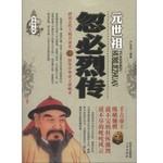 忽必烈传(2015.01重印)