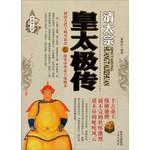 皇太极传(2015.01重印)