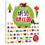 折纸幼儿园1