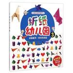 折纸幼儿园3