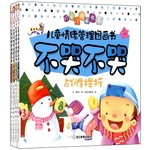 珍爱小典藏书系:儿童情绪管理图画书(共4册)