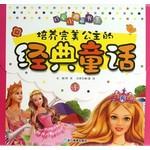 珍爱小典藏书系:培养完美公主的经典童话(套装共4册)