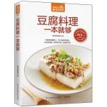 豆腐料理一本就够