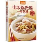 电饭锅煲汤一本就够