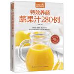 特效养颜蔬果汁280例(超值版)