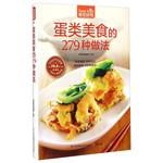 蛋类美食的279种做法(超值版)