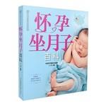 怀孕坐月子百科/江苏科技