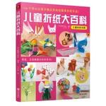 儿童折纸大百科