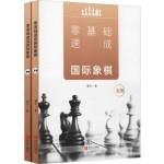 零基础速成国际象棋(上下册)