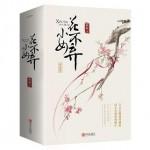 小女花不弃(典藏版)(共3册)