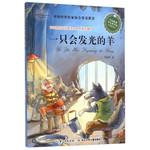 中国原创科学童话大系:一只会发光的羊