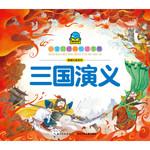 国学启蒙系列:三国演义