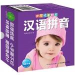 撕不烂早教卡:汉语拼音