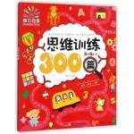 思维训练300篇:5-6岁(下)