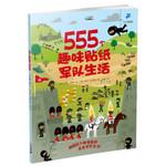 555个趣味贴纸系列:军队生活
