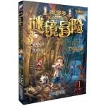 墨多多谜境冒险:黑贝街奇遇(上)(彩色漫画)