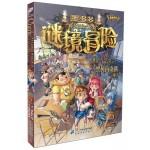 墨多多谜境冒险:黑贝街奇遇(中)(彩色漫画)