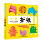 美院教师联合推荐---儿童折纸大全