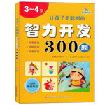 让孩子更聪明的智力开发300题 3-4岁(附精美贴纸)