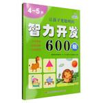 让孩子更聪明的智力开发600题 4-5岁