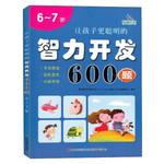 让孩子更聪明的智力开发600题 6-7岁