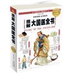 图解大国医全书(全彩图解典藏版)