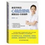 秦医师细话:心脑血管病的康复运动+饮食调养