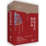独孤皇后伽罗传(全2册)