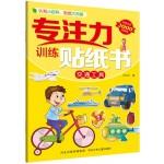 专注力训练贴纸书:交通工具